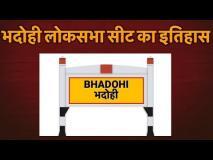 लोकसभा चुनाव 2019: कालीन नगरी में BJP-BSP के बीच सीधा टक्कर, जानें भदोही संसदीय क्षेत्र का इतिहास