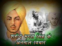 शहीदी दिवस 2019: प्रेमी, पागल और कवि एक ही चीज से बने होते हैं... पढ़ें, भगत सिंह के अनमोल विचार