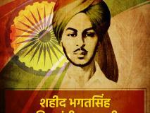 शहीदी दिवस 2019: मैं इश्क भी लिखना चाहूं तो इंकलाब लिख जाता है... पढें, भगत सिंह के चुनिंदा शेर