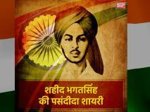 वीडियो: शहीद दिवस पर पढ़िए भगत सिंह के क्रांतिकारी विचार