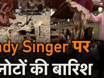 वायरल वीडियो: लेडी सिंगर ने ऐसा गाया भजन होने लगी नोटों की बारिश