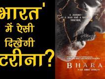 सलमान खान की 'भारत' में ऐसा होगा कैटरीना का लुक?
