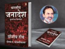 पुस्तक समीक्षा: आंकड़ों के सहारे भारत के चुनावों की कहानी और विश्लेषण
