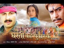 भोजपुरी सिनेमा की वो फिल्में जिनको हर वर्ग को देखना चाहिए, चौथे नंबर वाली करती है फैंस को दीवाना