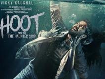 Vicky Kaushal की हॉरर फिल्म ''Bhoot' का नया पोस्टर हुआ रिलीज