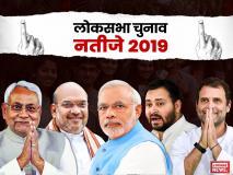 लोकसभा चुनाव 2019ः बिहार में नवनिर्वाचित सांसदों में कोई दसवीं भी पास नहीं तो कुछ पीएचडी डिग्री वाले