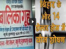 बिहार के और 14 शेल्टर होम में यौम उत्पीड़न
