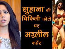 धर्म के ठेकेदार अब बताएंगे शाहरुख खान की बेटी सुहाना को क्या पहनना चाहिए?
