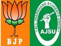 झारखंड चुनावः बीजेपी और आजसू के बीच सीट शेयरिंग पर फंसा है पेच, गठबंधन टूटने के कगार पर पहुंचा