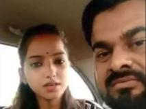 दलित युवक से शादी के बाद बीजेपी विधायक की बेटी ने जारी किया वीडियो, पिता बोले- मुझसे किसी को कोई खतरा नहीं!