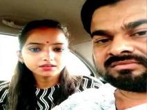 बीजेपी विधायक की बेटी ने की दलित से शादी, वीडियो जारी कर बताया- पकड़े गए तो मारे जाएंगे!