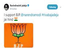 बहन और पिता हुए कांग्रेस में शामिल, अब रवींद्र जडेजा ने खुलेआम किया बीजेपी को सपोर्ट