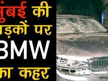 मुंबई की सड़क पर तेज रफ्तार का कहर, BMW ने कई लोगों को मारी टक्कर