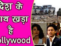 Pulwama Attack: देश के साथ खड़ा है बॉलीवुड, ट्विटर पर दिया ऐसा रिएक्शन