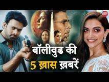 Bollywood Top 5: 'साहो' के कलेक्शन से लेकर 'मिशन मंगल' की जोरदार कमाई तक, ये हैं सिनेमा जगत की 5 बड़ी खबरें