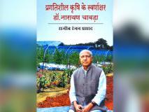 Book review: प्रगतिशील कृषि के स्वर्णाक्षर डॉ. नारायण चावड़ा