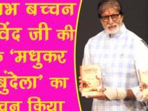 अभिनेता से लेखक बने इस शख्स की अमिताभ बच्चन ने की जमकर तारीफ, किताब का किया विमोचन