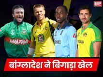 ICC World Cup 2019: बांग्लादेश ने बिगाड़ा दूसरों का खेल, जानिए सेमीफाइनल की रेस में कौन आगे?