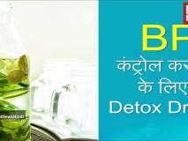 BP कंट्रोल करने के लिए Detox Drink