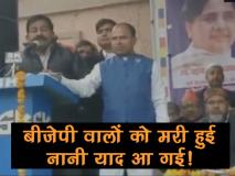 बीएसपी नेता विजय यादव के विवादित बोल, कहा- बीजेपी वालों को दौड़ा दौड़ा कर मारेंगे