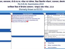 Rajasthan BSTC counselling Result 2019: राजस्थान बीएसटीसी काउंसलिंग का रिजल्ट घोषित, यहां करें चेक
