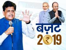 Budget 2019: IIT, IIM और UGC के बजट में मोदी सरकार ने चलाई कैंची, ऐसे बनेगा युवाओं का भविष्य?