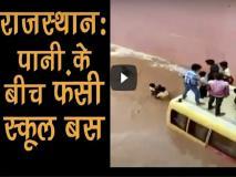 बारिश के पानी से भरे अंडरपास में फंसी स्कूल बस, बाल-बाल बची बच्चों की जान