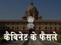 कैबिनेट ने पीपीपी मॉडल के जरिये एएआई के अहमदाबाद, लखनऊ और मेंगलुरु हवाईअड्डों को पट्टे पर देने को मंजूरी दी