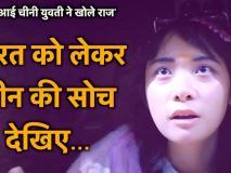 चीन में जो बात नहीं कह पाई, वो भारत आकर कही, बनारस घूमने आई चीनी लड़की ने ड्रैगन के बारे में किए कई खुलासे