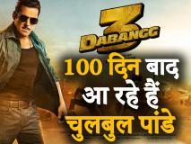 सलमान खान की दबंग 3 का मोशन पोस्टर हुआ रिलीज, 100 दिन बाद इस अंदाज में आ रहे हैं चुलबुल पांडे