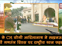 गणतंत्र दिवस पर यूपी सीएम योगी ने फहराया झंडा, देखें वीडियो