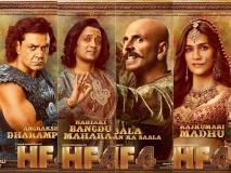 हाउसफुल 4 के पोस्टर हुए रिलीज, अक्षय कुमार समेत दिखे ये सितारे