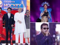हॉकी वर्ल्ड कप का हुआ रंगारंग आगाज, दिखा शाहरुख-माधुरी-एआर रहमान का जलवा
