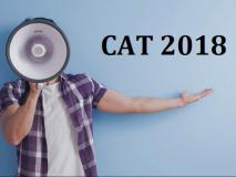 पांच जनवरी को आएंगे CAT 2018 के Result, हो गई है आधिकारिक घोषणा