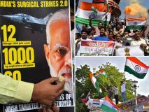 IAF Strike: देश में खुशी की लहर, कहीं जय हिंद तो कहीं वन्दे मातरम के नारे, देखें तस्वीरें