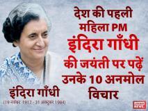 Indira Gandhi Birth Anniversary: देश की पहली महिला PM इंदिरा गाँधी की जयंती पर पढ़ें उनके 10 अनमोल विचार