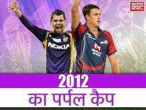 IPL फ्लैशबैक: इन दो गेंदबाजों के बीच मची थी 2012 में पर्पल कैप जीतने की होड़, जानिए किसने मारी थी बाजी