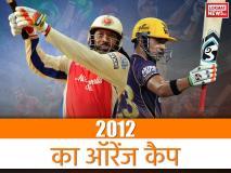 IPL 2012 फ्लैशबैक: इस बल्लेबाज ने लगातार दूसरे सीजन में बनाए सबसे ज्यादा रन, टॉप-5 में चार भारतीय