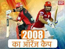 IPL: इस खिलाड़ी ने जीता था आईपीएल का पहला ऑरेंज कैप, जानें किन खिलाड़ियों के बीच रही थी टक्कर
