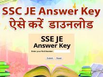 SSC JE answer key 2018: जारी हुआ एसएससी जेई की आंसर की, इन स्टेप्स से करें चेक