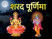 Sharad Purnima 2019: शरद पूर्णिमा पर अपने दोस्तों और रिश्तेदारों को भेजें ये बधाई संदेश