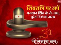 Sawan Shivratri 2019: शिवरात्रि पर भगवान शिव के इन मंत्रों का करें जाप, तुरंत दिखेगा असर