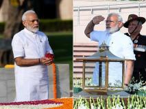 पीएम मोदी ने शपथग्रहण से पहले महात्मा गांधी, अटल बिहारी वाजपेयी और शहीदों को दी श्रद्धांजलि, देखें तस्वीरें