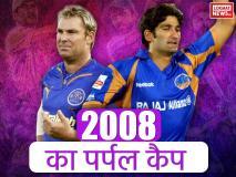 IPL 2008: इस पाकिस्तानी खिलाड़ी ने जीता था आईपीएल इतिहास का पहला पर्पल कैप