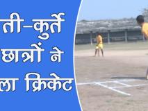 इस यूनिवर्सिटी के छात्रों ने खेला धोती-कुर्ते में क्रिकेट, संस्कृत में हुई कमेंट्री, देखें वीडियो