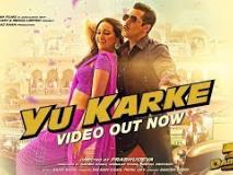 सलमान खान की आवाज में 'दबंग 3' का गाना 'यूं करके' का वीडियो हुआ रिलीज