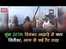 कुंभ 2019: दिगबंर अखाड़े में फटा सिलेंडर, आग से कई टेंट राख