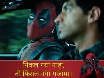 डेडपूल 2 के हिन्दी ट्रेलर में रणवीर सिंह की आवाज हुई वायरल, भोजपुरी ने भी मचाया था धमाल