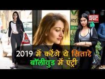 वीडियो: एक्टर चंकी पांडे की बेटी अनन्या पांडे समेत 2019 में करेंगे ये सितारे बॉलीवुड में एंंट्री