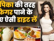 Deepika Padukone Workout Video | जानिये दीपिका पादुकोण की ब्यूटी और फिटनेस का राज है
